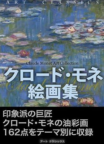 クロード・モネ絵画集 (近代絵画)