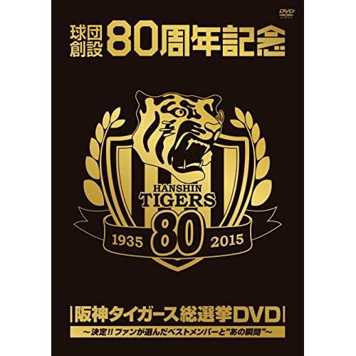 """球団創設80周年記念 阪神タイガース 総選挙DVD~決定!!ファンが選んだベストメンバーと""""あの瞬間をAmazonでチェック!"""