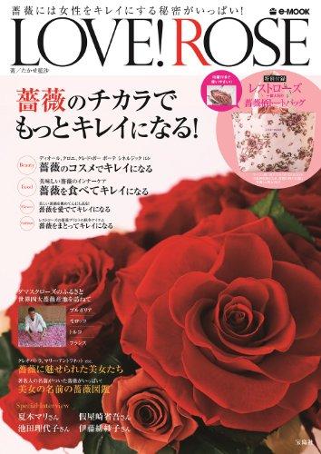 LOVE! ROSE (e-MOOK 宝島社ブランドムック)