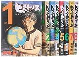 ヒストリエ コミック 1-8巻セット (アフタヌーンKC)