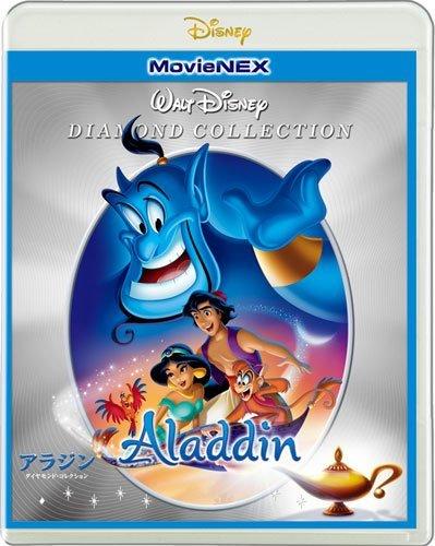 アラジン ダイヤモンド・コレクション MovieNEX [ブルーレイ+DVD+デジタルコピー(クラウド対応)+MovieNEXワールド] [Blu-ray]