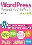 WordPress Perfect GuideBook 4.x対応版