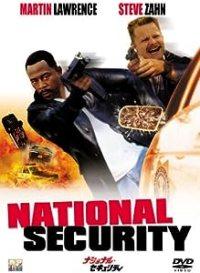 ナショナル・セキュリティ -NATIONAL SECURITY-
