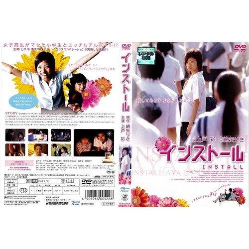 インストール [上戸彩]|中古DVD [レンタル落ち] [DVD]