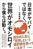 日本がヤバイではなく、世界がオモシロイから僕らは動く。