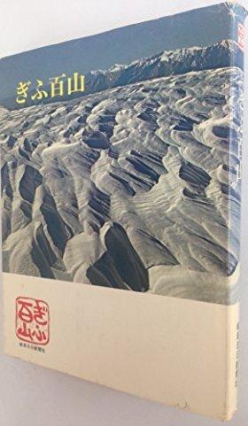 ぎふ百山 (1975年)