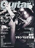 Guitar magazine (ギター・マガジン) 2013年 09月号 (CD付) [雑誌]