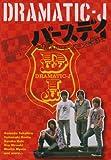 DRAMATIC-J4「バースデイ」~誕生日におこった4つの物語 [DVD] -