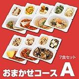 おまかせ健康三彩コースA【冷凍食品】あたためるだけの惣菜冷凍弁当