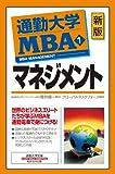 通勤大学 MBA 1 マネジメント 新版