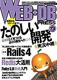 WEB+DB PRESS Vol.73