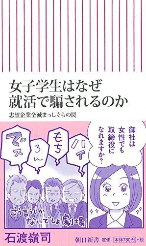 女子学生はなぜ就活で騙されるのか 志望企業全滅まっしぐらの罠 (朝日新書)