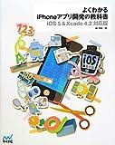 よくわかるiPhoneアプリ開発の教科書【iOS 5&Xcode 4.2対応版】