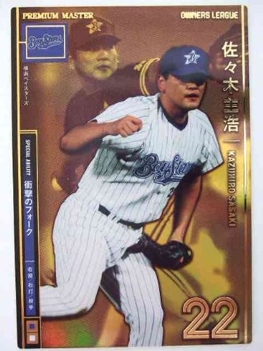 オーナーズリーグ PM佐々木主浩(1998)