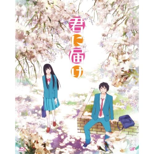 君に届け 1ST SEASON BD-BOX [Blu-ray]