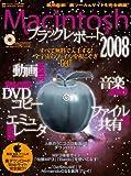 Macintoshブラックレポート 2008―動画/音楽/DVDコピー/ファイル共有/エミュレータ (2008) (INFOREST MOOK PC・GIGA特別集中講座 235)