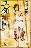 ユダ〈上〉―伝説のキャバ嬢「胡桃」、掟破りの8年間 (幻冬舎文庫)