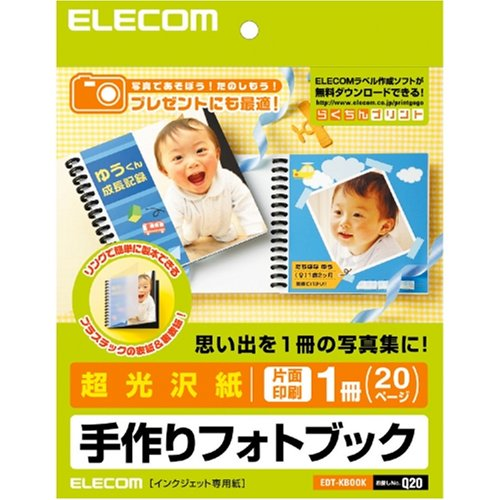 ELECOM フォトブック 手作りキット 超光沢紙 1冊/20ページ EDT-KBOOK