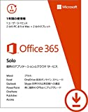 Microsoft Office 365 Solo(1年版) [オンラインコード] [ダウンロード][Win/Mac/iPad対応](PC2台/1ライセンス)【国内正規品】