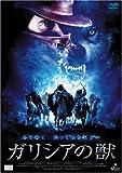 ガリシアの獣 [DVD]