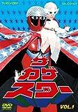 ザ・カゲスター Vol.1 [DVD]