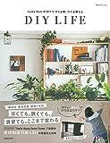 Kume MariのDIYでつくる家、つくる暮らし (別冊プラスワンリビング)