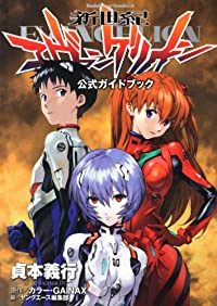 新世紀エヴァンゲリオン 公式ガイドブック (角川コミックス・エース)