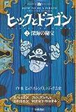 ヒックとドラゴン〈2〉深海の秘宝 (How to Train Your Dragon (Japanese))