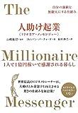 自分の価値を無限大にする仕組み 人助け起業<<ミリオネア・メッセンジャー>> 1人で1億円稼いで感謝される暮らし