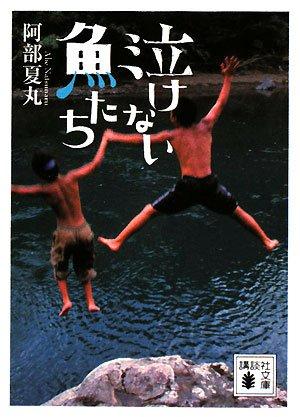 泣けない魚たち (講談社文庫)