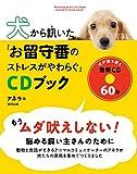 犬から訊いたお留守番のストレスがやわらぐCDブック