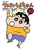 クレヨンしんちゃん(50) (アクションコミックス) 臼井 儀人