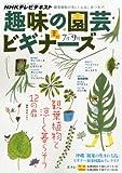 趣味の園芸ビギナーズ 2013年 07月号 [雑誌]
