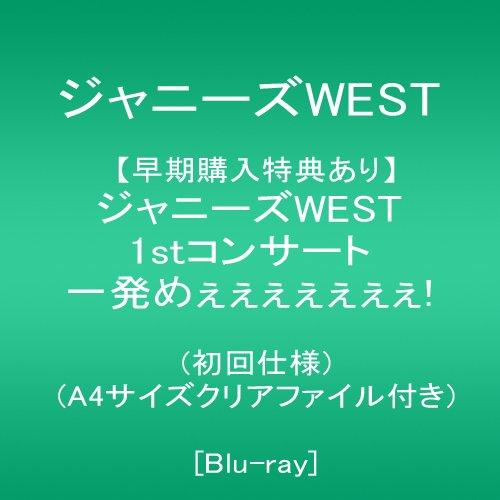 【早期購入特典あり】ジャニーズWEST 1stコンサート 一発めぇぇぇぇぇぇぇ! (初回仕様)(A4サイズクリアファイル付き) [Blu-ray]をAmazonでチェック!