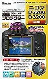 Kenko 液晶保護フィルム 液晶プロテクター Nikon D3300/D3200用 KLP-ND3300
