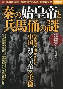 秦の始皇帝と兵馬俑の謎 (別冊宝島 2405)