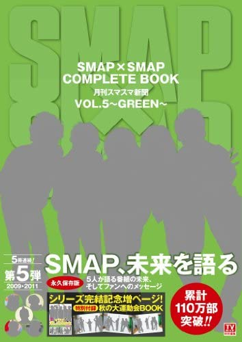 SMAP×SMAP COMPLETE BOOK 月刊スマスマ新聞 VOL.5~ GREEN~ (TOKYO NEWS MOOK 305号)
