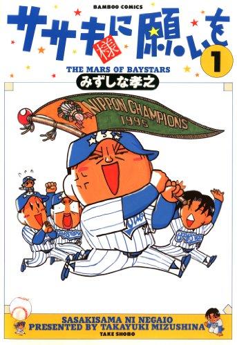 ササキ様に願いを(1) (バンブーコミックス 4コマセレクション)
