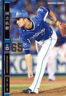 オーナーズリーグ20弾/OL20/NB/国吉佑樹/横浜