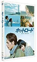 ホットロード(ポストカード特典付き) [DVD]