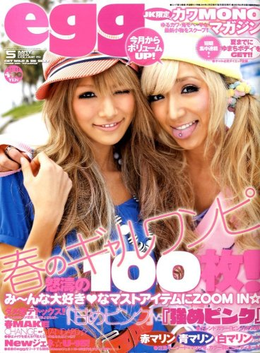 egg (エッグ) 2009年 05月号 [雑誌]