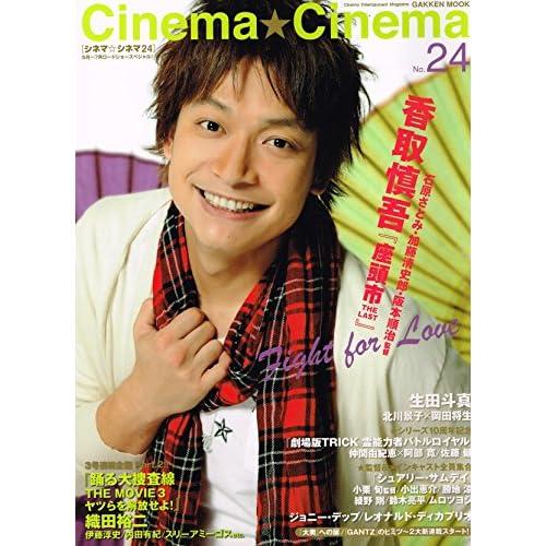 Cinema☆Cinema no.24【香取慎吾「座頭市 THE LAST」】
