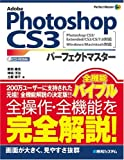 Adobe Photoshop CS3パーフェクトマスター―Photoshop CS3/Extended/CS2/CS/7.0対応 Wind (Perfect Master 99)