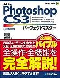 Adobe Photoshop CS3パーフェクトマスター―Photoshop CS3/Extended/CS2/CS/7.0対応 Wind (Perfect Master 99)