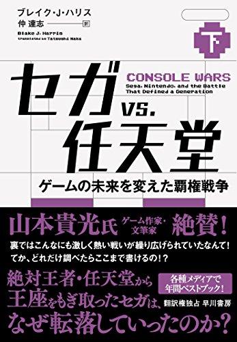 セガ vs. 任天堂――ゲームの未来を変えた覇権戦争(下)
