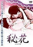 秘花 ~スジョンの愛~ [DVD]