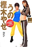 うの 樫木やせ: DVDなしでできる簡単16エクササイズ [単行本] / 神田 うの (著); 小学館 (刊)