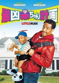 最凶赤ちゃん計画 -LITTLE MAN-