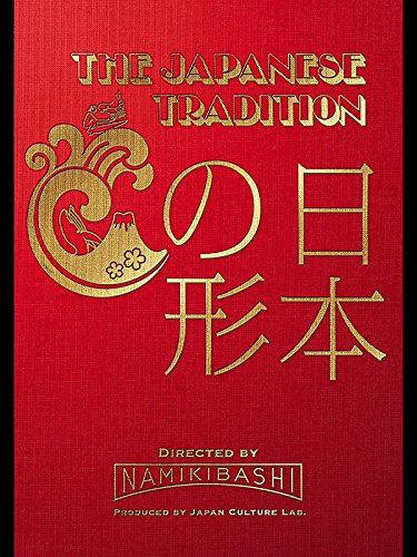 THE JAPANESE TRADITION~日本の形~
