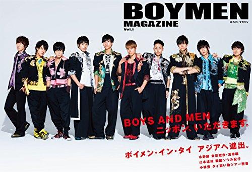 BOYMEN MAGAZINE Vol.1 (ボイメン・マガジン)